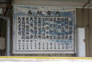 ひたちなか海浜鉄道2