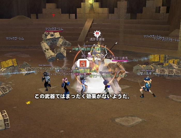 mabinogi_2011_01_30_007.jpg