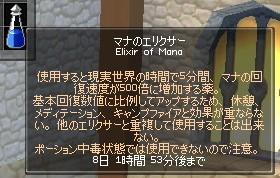 mabinogi_2011_03_23_001.jpg