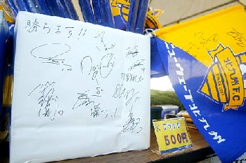 05 Aug 06 - A New Wave flag on sale at the V Varen match, yours for 500 yen