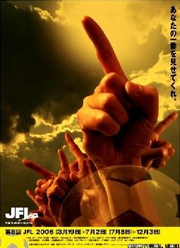 07 Mar 06 - JFL poster