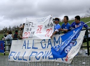 07 May 06 - Fervorosa fans at Ueda Gentian
