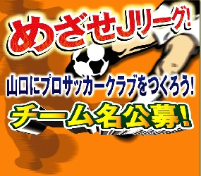 10 Mar 06 - Yamaguchi Top FC's promo image