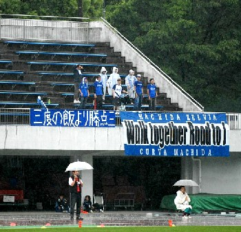 11 Jun 07 - Machida Zelvia's ultras get a damn good soaking