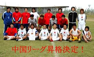 15 Nov 05 - FC Central Chugoku