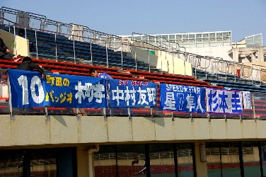 22 Nov 05 - Machida Zelvia banners at the Play-off Final against All-Kamisu SC