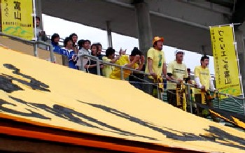 23 Apr 06 - Valiente Toyama fans cheering on the lads against LionPower Komatsu