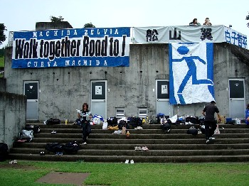 24 Jul 07 - The Machida Zelvia hardcore faithful prepare themselves