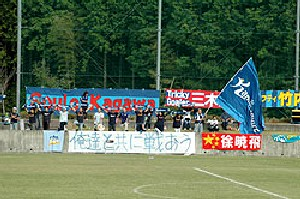 29 Oct 06 - The away support at Nangoku Kochi