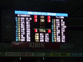 30 Jul 06 - Sagawa Tokyo have beaten Arte Takasaki 3-1, you know
