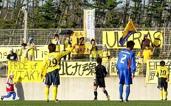 Shakaijin - New Wave Kitakyushu fans, a very long way from home