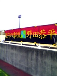 27 Nov 05 - A banner in support of FC Ryukyu against Luminozo Sayama