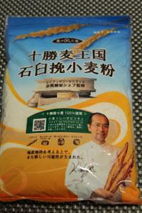 志賀シェフ監修小麦粉