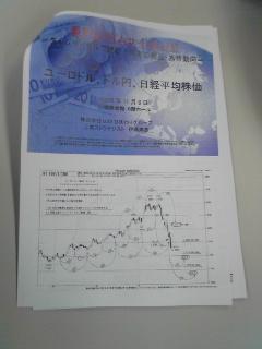 ユーロドル・ドル円・日経平均株価セミナー資料