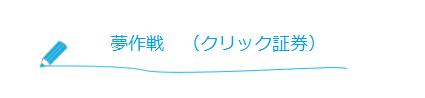 夢作戦(クリック証券)