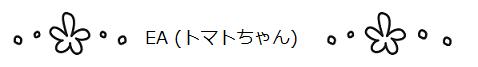 EA(トマトちゃん)