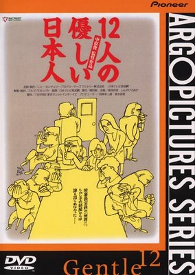 映画【12人の優しい日本人】