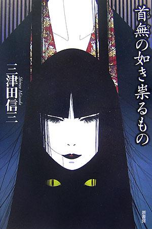 三津田信三【首無の如き祟るもの】