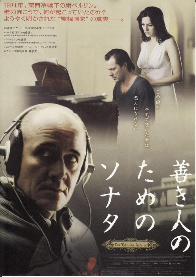 映画【善き人のためのソナタ】