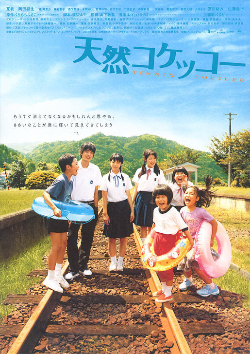 映画【天然コケッコー】