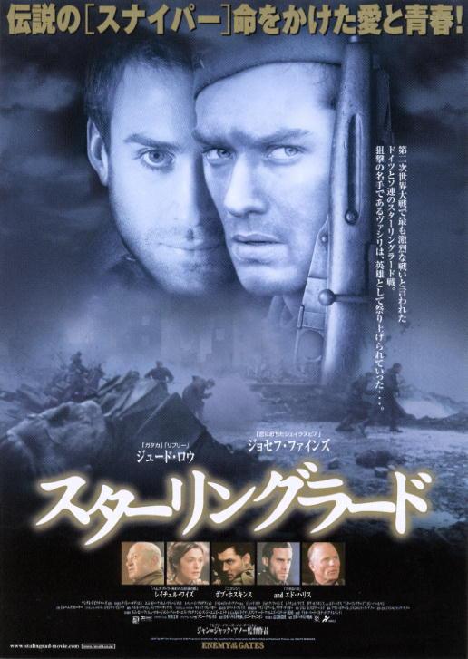 映画【スターリングラード】
