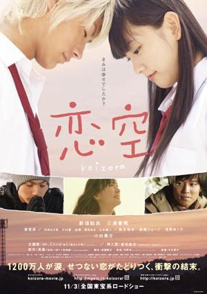 映画【恋空】