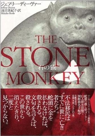 ディーヴァー【石の猿】