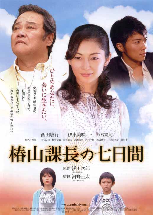 映画【椿山課長の七日間】