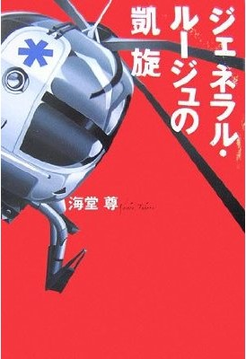 海堂尊【ジェネラル・ルージュの凱旋】