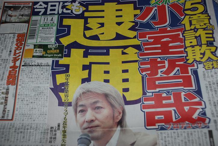 2008年11月4日スポーツ報知一面