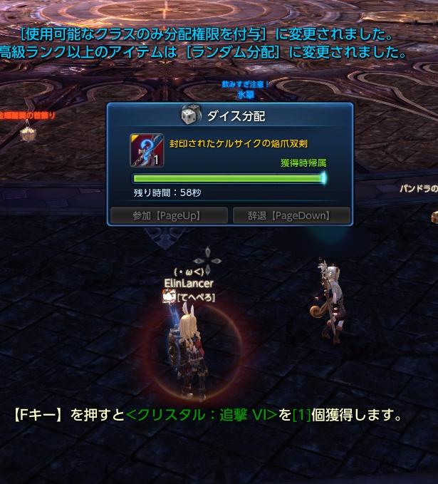 ケル焔双剣