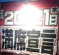 20080221215842.jpg
