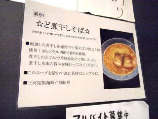 つけ麺 弐☆゛屋 (3)
