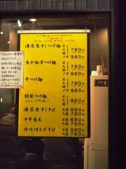 つけ麺 弐☆゛屋 (1)