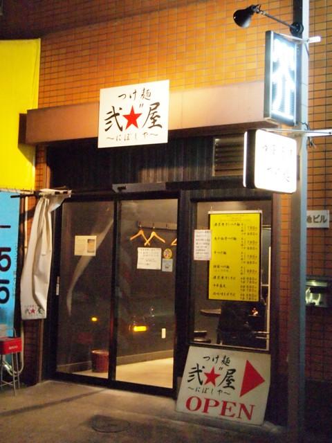 つけ麺 弐☆゛屋