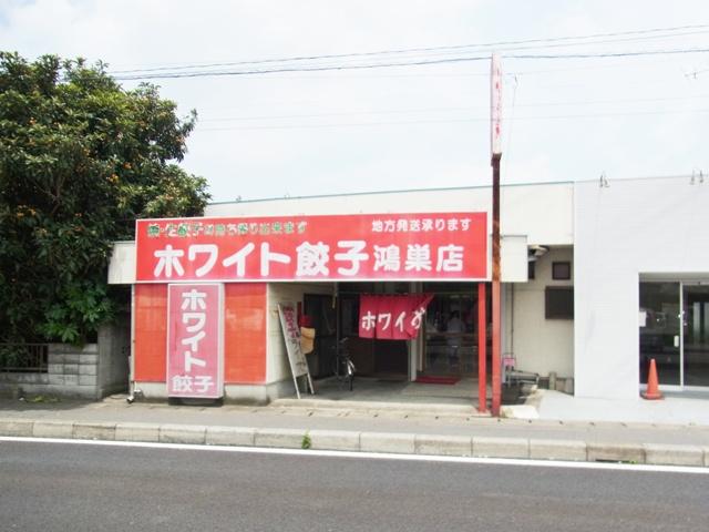 ホワイト餃子03