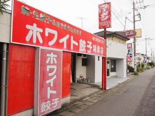 ホワイト餃子04