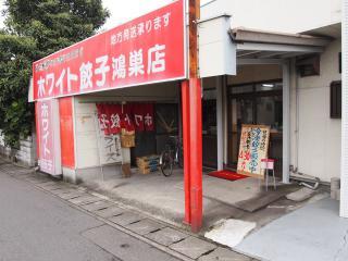 ホワイト餃子09