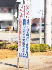 鉄剣マラソン