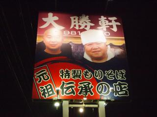 優勝軒03
