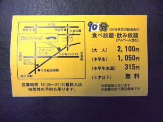 炭火バイキング 一 (11)