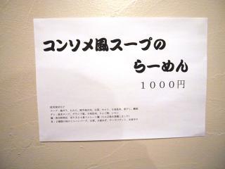ぼぶ亭10