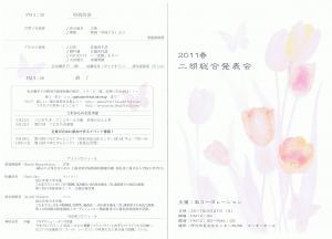 CCF20110308_00000_convert_20110308234103.jpg