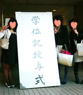 blog_sotugyo_5.jpg