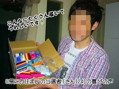 tutumi_sample3.jpg