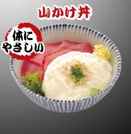 yamakake_menu_kana.jpg