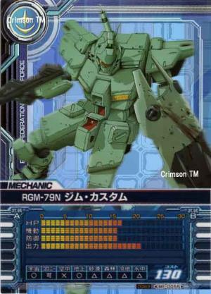 UC_EFSF_RGM-79N.jpg