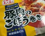 話題の冷凍食品
