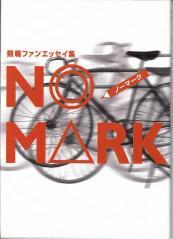 競輪ファンエッセイ集『NO MARK』