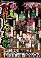 京都レゲエ祭